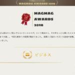 『ビジネス発想源 Special』、「まぐまぐ大賞2018」ビジネス部門を受賞しました。