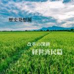 「歴史発想源/改革の深耕・経世済民篇」、連載スタート!