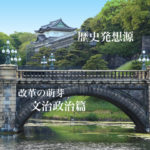 「歴史発想源/改革の萌芽・文治政治篇」、連載スタート!