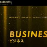 『ビジネス発想源 Special』が「まぐまぐ大賞2019」ビジネス部門第1位を受賞しました。